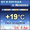 Ну и погода в Иваново - Поминутный прогноз погоды